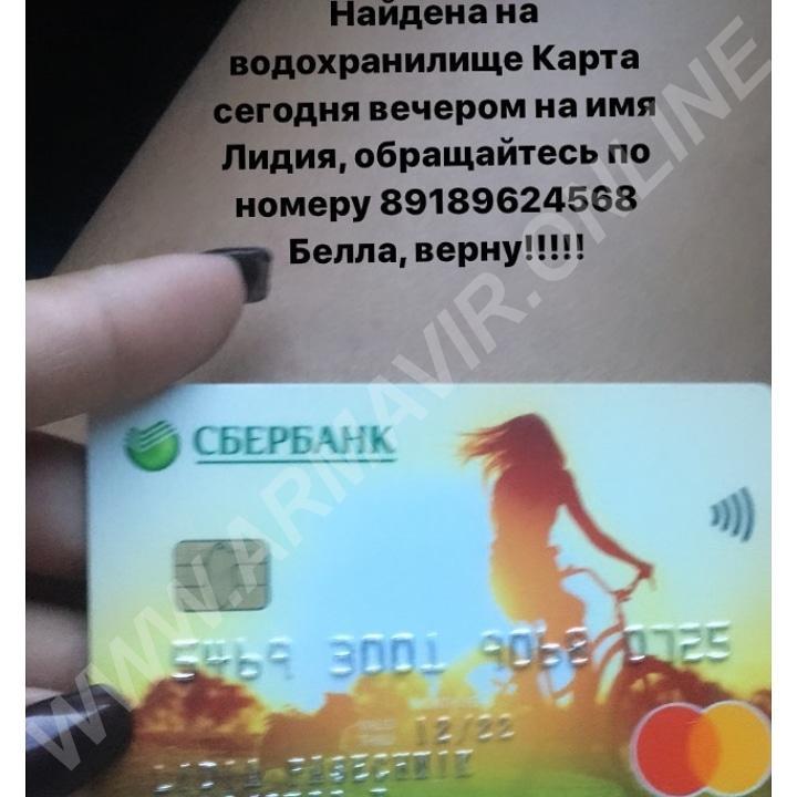 Найдена ката сбербанка Пасечник. телефон +7 901 465 77 99 купить на сайте объявления Армавир онлайн
