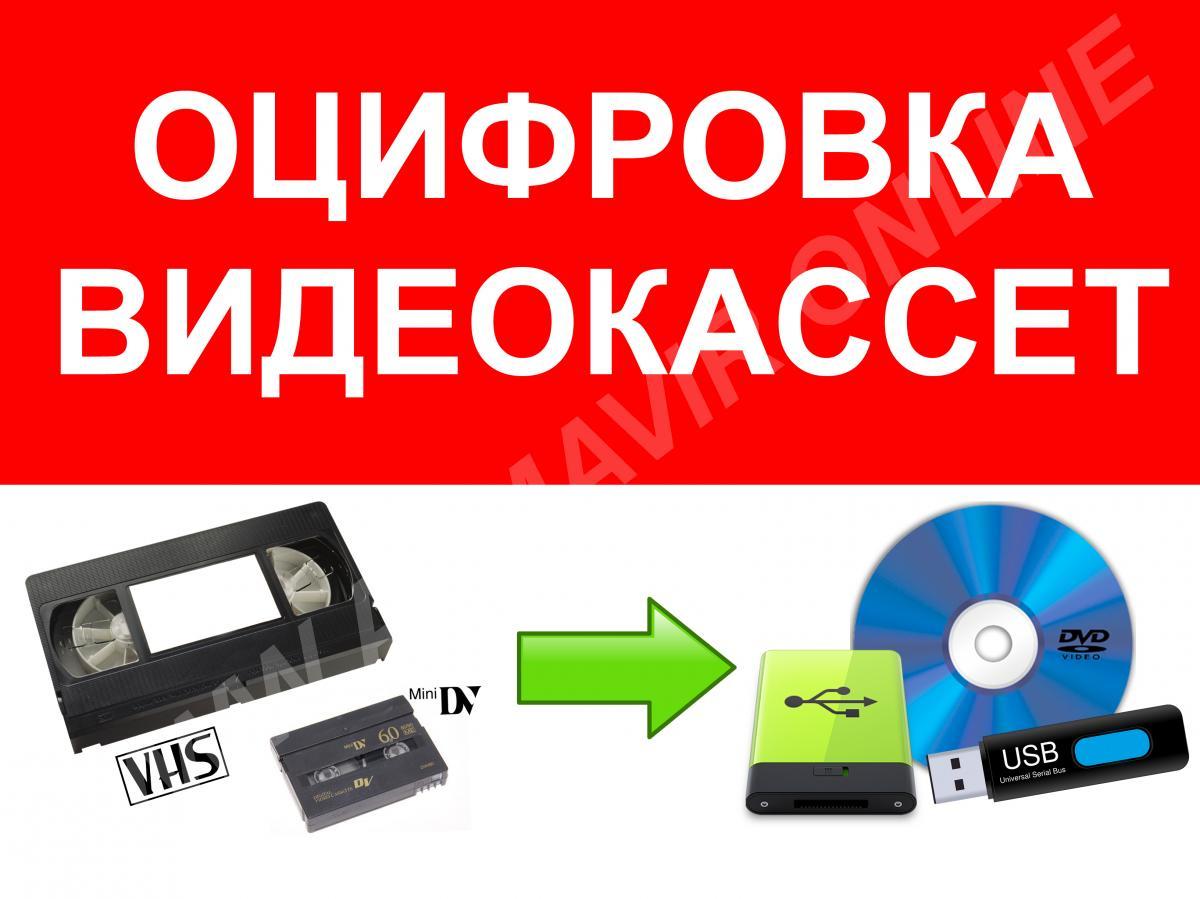 Оцифровка видеокассет, перенос видео на Hdd и флешки. телефон +7 988 460 06 99 купить на сайте объявления Армавир онлайн