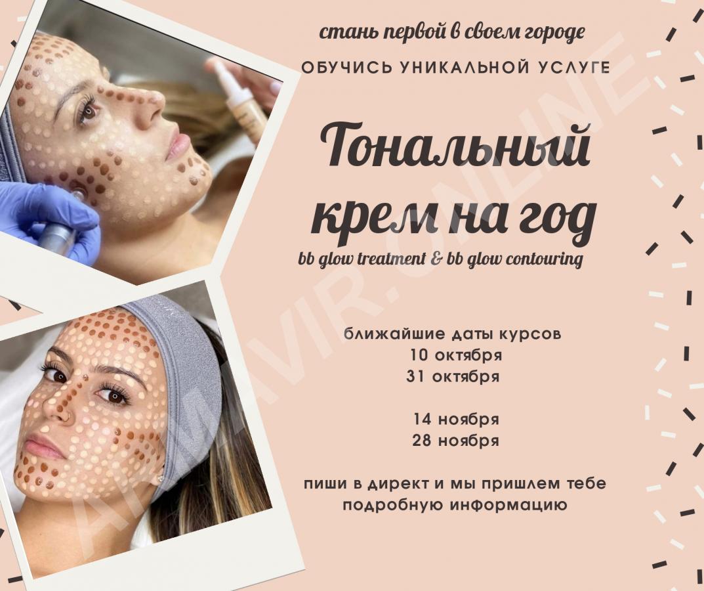 Тональный крем на год. телефон +7 938 311 52 29 купить на сайте объявления Армавир онлайн