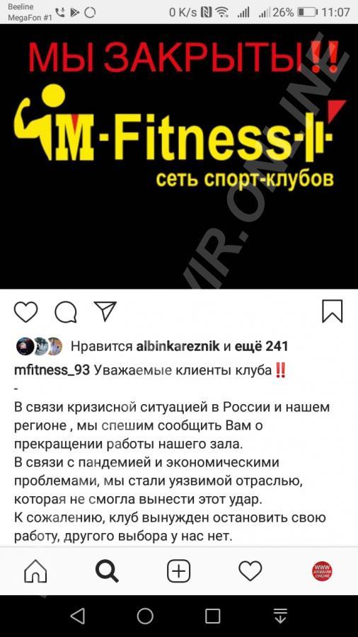 М фитнес ушел по английски. телефон +7 934 339 99 00 купить на сайте объявления Армавир онлайн
