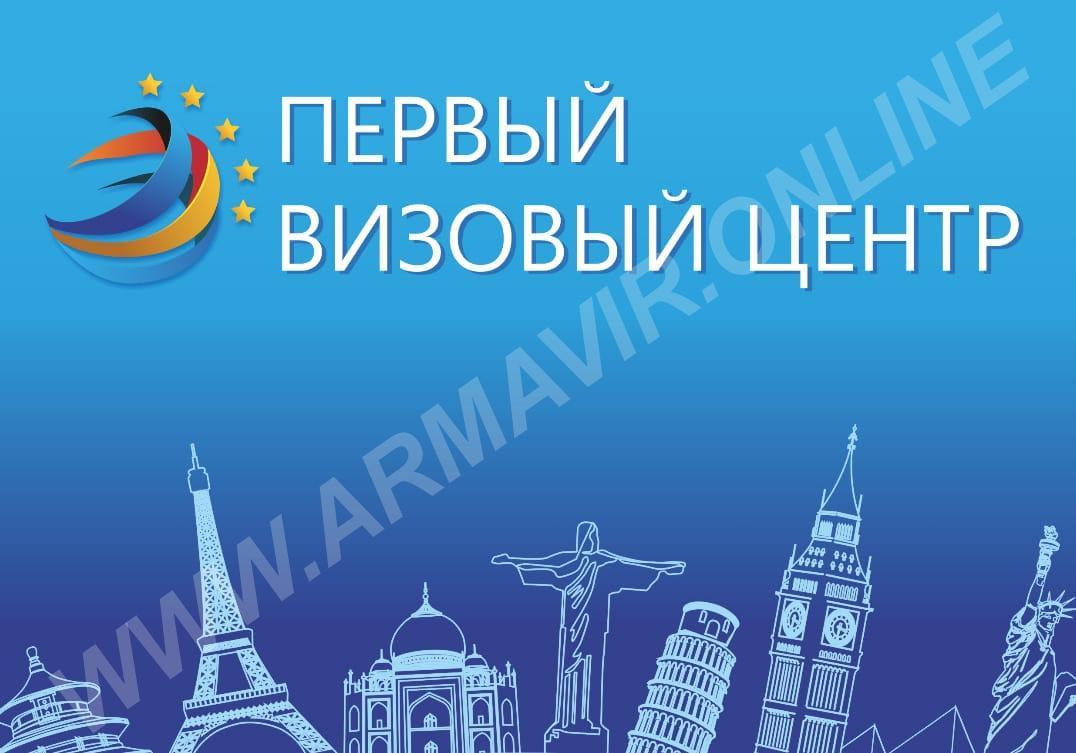 Первый Визовый Центр. телефон +7 929 828 80 71 купить на сайте объявления Армавир онлайн