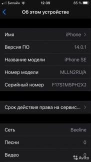 iPhone SE . телефон +79898287153 купить на сайте объявления Армавир онлайн