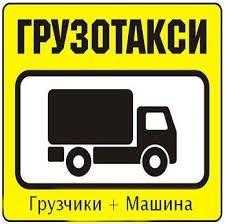 Грузоперевозки,переезды,вывоз мусора,грузчики . телефон +79529873365 купить на сайте объявления Армавир онлайн