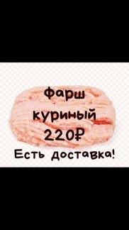 Фарш . телефон +79186777618 купить на сайте объявления Армавир онлайн