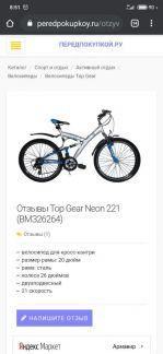 Велосипед Top Gear Neon 221(двухподвесный) . телефон +79094433338 купить на сайте объявления Армавир онлайн